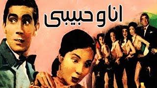 فيلم انا و حبيبى - Ana We Habiby Movie