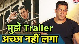 नहीं पसंद आया Salman Khan को Film Tubelight का Trailer, कह दी बड़ी बात