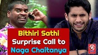 Bithiri Sathi Surprise Call to Naga Chaitanya In Live Show   Premam Team Chit Chat   V6 News