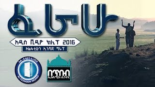Ferahu ┇ፈራሁ ┇2016 new video clip from AL-FATIHOON (Official Video Clip)