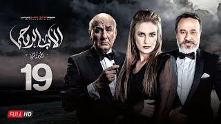 مسلسل الأب الروحي الجزء الثاني | الحلقة التاسعة عشر | The Godfather Series | Episode 19