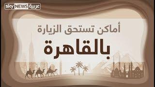 أماكن تستحق الزيارة بالقاهرة