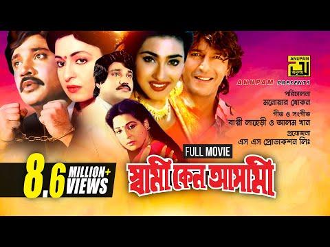 Xxx Mp4 Shami Keno Asami স্বামী কেন আসামী Shabana Jasim Chanki Pandey Rituporna Bangla Movie 3gp Sex