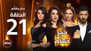 Hagar Gohanam Series / Episode 21 - مسلسل حجر جهنم - الحلقة الحادية والعشرون