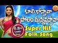 Kuli Kostava Polam Dunna Vastava   Telangana Folk songs   Janapada Songs Telugu   Latest Folk Songs