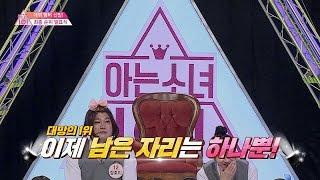 [투표 결과] 11명의 데뷔 멤버와 최종 우승자는? 아는 형님 23회