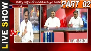 Why Farmers Destroy Mirchi Yards || Fires on Govt || Live Show Part 02
