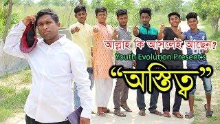 অস্তিত্ব The Exist   Bangla new Shortfilm 2018   Youth Evolution