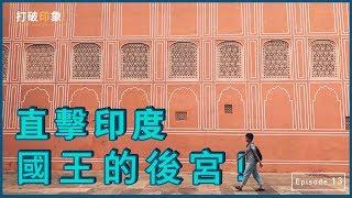 印度國王的後宮長怎樣?直擊後宮神秘面紗! 打破印象 Ep13. Hawa Mahal Jaipur Travel Vlog. Eg sub