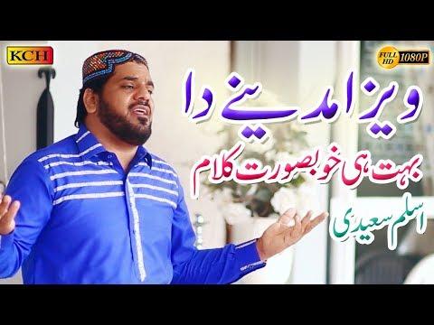 New Naat Shrif 2019 || Lagg Gya Visa Madiny Da || Aslam Saeedi ویزا مدینے دا بہت ہی کمال کا نیا کلام