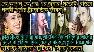 'কে আপন কে পর' সিরিয়ালের জবার মতোই পল্লবীর বাস্তব জীবন|star jalsha serial ke apon ke por|mega serial