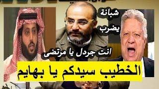 شبانة الدكر يمرمط و يغسل تركي الشيخ الأهلي أكبر منك يا شوال انت وصلة و مرتضى أوسخ