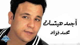 Fouad Top Hits | اجمد هيتسات فؤاد