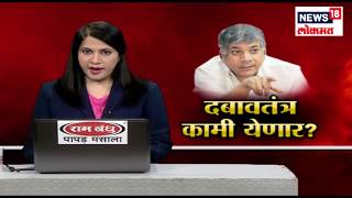 News @ 9 AM   Top Headlines Of The Day   News18 Lokmat   27th January 2019