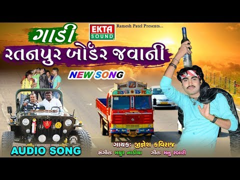 Xxx Mp4 Jignesh Kaviraj Gadi Ratanpur Border Javani Latest Gujarati DJ Song 2017 RDC Gujarati 3gp Sex