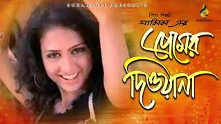 Premer Diwana - Shamim | Junior Singer | Bangla Junior Video Song 2018