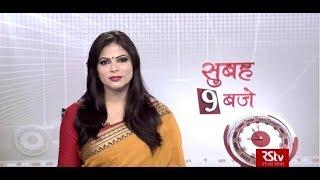 Hindi News Bulletin | हिंदी समाचार बुलेटिन – Nov 10, 2018 (9 am)