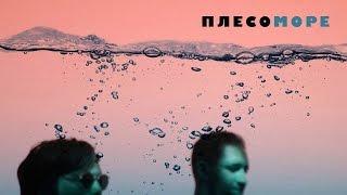 Плесо – Море (офіційне аудіо)