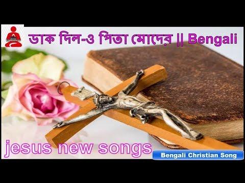Xxx Mp4 Bengali Christian Songs Of ডাক দিল ও পিতা মোদের Bengali Jesus New Songs 3gp Sex