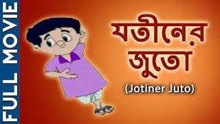 Jotiner Juto {HD} - Popular Bengali Movie - Superhit Bengali Animation Film