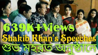 Shazal's World: |Shakib Khan speeches from FDC |Behind the scene a BD Movie Part#1.