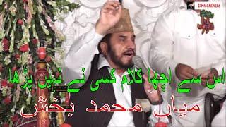 Qari Sadaqat Ali - Punjabi Sufiana Kalam - Mian Muhammad Bakhsh