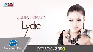 รวมเพลงเพราะ LYDIA ลิเดีย | Official Music Long Play