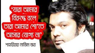 সব তারকা আমার শোতে আসার যোগ্য না। শাহরিয়ার নাজিম জয়।JOY I BANGLADESHI NEWS