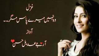 Wo Nahi Mere Pas Mager!New urdu poetry! Hindi Poetry! Sad Urdu Poetry!2016 Poetry!Adeel Hassan!