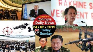 #Rohingya Daily News Today 24 February 2019 | أخبار أراكان باللغة الروهنغيا | ရိုဟင္ဂ်ာ ေန႔စဥ္ သတင္း