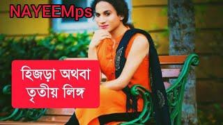 হিজড়াদের যৌনাঙ্গ দেখতে কেমন || Hijra Bangladesh