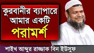 কুরবানী আব্দুর রাজ্জাক বিন ইউসুফ   Qurbani   Jumar Khutba   Abdur Razzak bin Yousuf   Bangla Waz