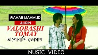 Valobashi Tomay By Wahab Mahmud & Aurin | Music Video | Ave Akash