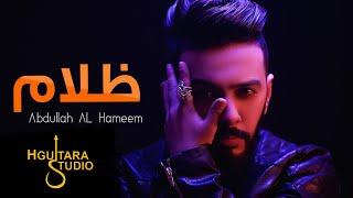 عبدالله الهميم - ظلام (النسخه الأصلية) | (Abdullah Alhameem - Dhulam (Official Audio