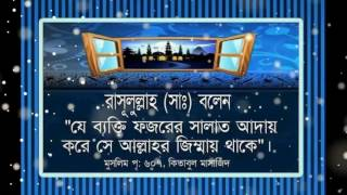 Bangla Gojol All বাংলা গজল 2016   ছারছীনা   Charchina Islamic Song Bangla 2016 1