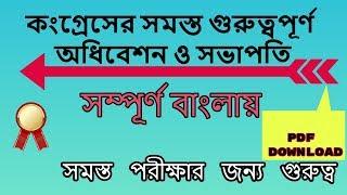 Congress Adhiveshan List General Knowledge   Bangla GK TIME  