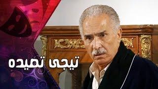 التمثيلية التليفزيونية ״ تيجى تصيده ״ ׀ عبد الرحمن أبو زهرة  – زيزي البدراوي