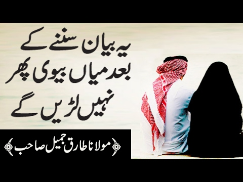 Best Husband & Wife Relationship Important Bayan by Maulana Tariq Jameel 2017 AJ Official
