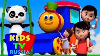 Kids Tv Russia - русский мультфильмы для детей | детские | рифмы