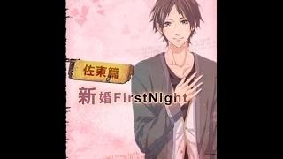 【狂愛無人島】轉蛋活動 - 新婚First Night 『佐東篇 』