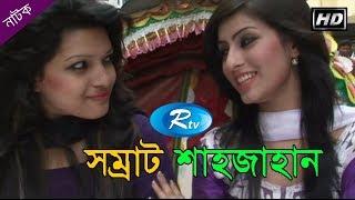 Shomrat Shahjahan | Niloy | Shok | Bangla Drama | Rtv