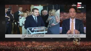 كل يوم - عمرو أديب يقارن بين الانتخابات الرئاسية الفرنسية والمصرية