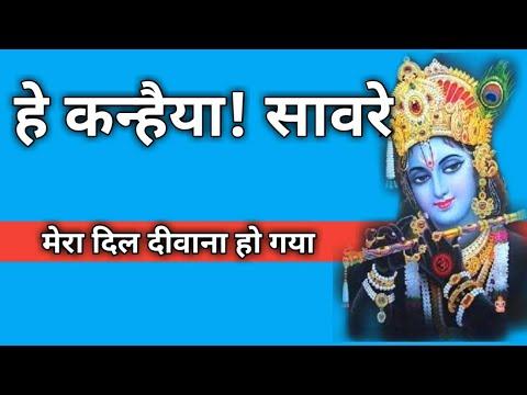 Xxx Mp4 He Kanhaiya Saware Mera Dil Diwana Ho Gaya 🔥हे कन्हैया सावरे मेरा दिल दीवाना हो गया🔥 3gp Sex