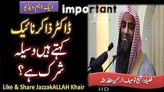 Dr Zakir Naik Kehty Hain Waseela Shrik Hai By Syed Tauseef Ur Rehman muslims must watch this video
