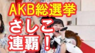 【第8回AKB総選挙】 さしこ、史上初の連覇!