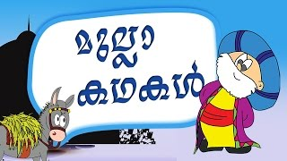 Mullah Nasruddin stories in Malayalam | Malayalam Stories for kids | Mullah stories for kids
