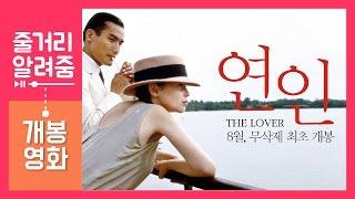 연인 (무삭제 최초개봉) [줄거리 알려줌] (스포 없음, L'Amant, The Lover, 1992)