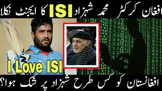 An ISI Secret Agent Afghan Cricketer Mohammed Shahzad|How Mohammed Shahzad Worked For ISI.
