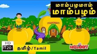 Mambalamam Mambalam | மாம்பழமாம் மாம்பழம் |Tamil Rhymes for Kids | Tamil Baby Rhymes