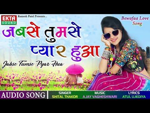Xxx Mp4 Jabse Tumse Pyar Hua Shital Thakor Bewafa Song New Hindi Song 2017 FULL Audio RDC Gujarati 3gp Sex